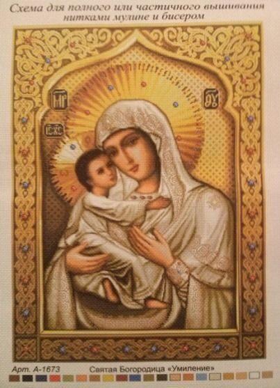 """""""Умиление Богородица"""" (арт."""